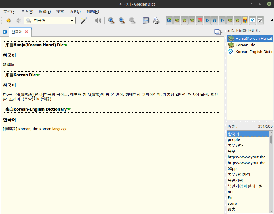 Linux 下非常好用的字典GoldenDict | Verne in GitHub