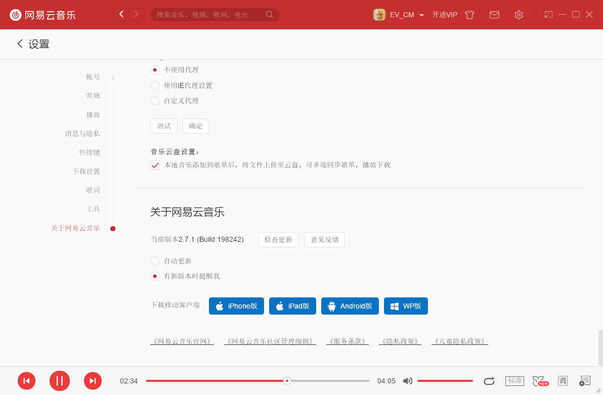 playonlinux install netease music